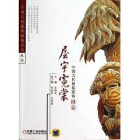 屋宇霓裳(中国古代建筑装饰图说)/中国古代建筑装饰艺术丛书