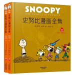 史努比系列:史努比漫画全集.1973~1974(全二册)(中英双语对照 ,超大开本精装典藏)