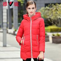 雅鹿时尚女装 韩版修身显瘦中长款羽绒服女 连帽冬装外套