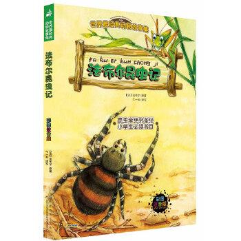 法布尔昆虫记(彩图注音版)/世界经典动物故事集
