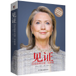 见证:国务卿希拉里・克林顿(《亲历历史》后希拉里唯一授权传记!详尽剖析希拉里对权势欲望,对华强硬背后动机,对美国总统势在必得等,更有其为女性优雅智慧。无疑这是本会令许多人和国家难堪的书!)