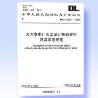 DL/T 5507-2015 火力发电厂水工设计基础资料及其深度规定