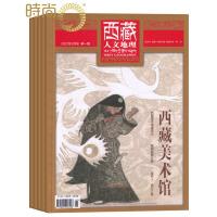 西藏人文地理 地理旅游期刊订2017年全年杂志订阅新刊预订1年共6期10月起订