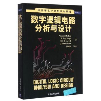 数字逻辑电路分析与设计/世界***名计算机教材精选