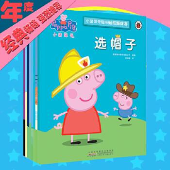小猪佩奇 趣味贴纸游戏书 全套8册 小猪佩奇趣味贴纸游戏书 套装 温馨