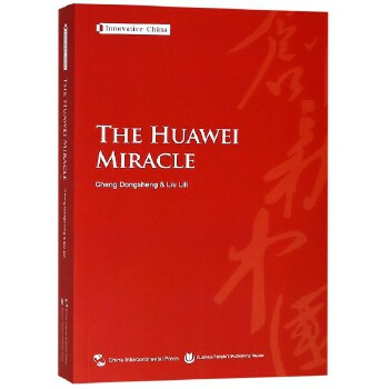 创新中国系列-华为奇迹(英)
