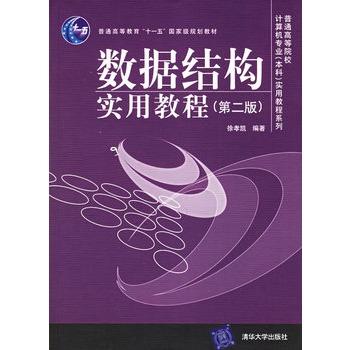 《数据结构实用教程》徐孝凯