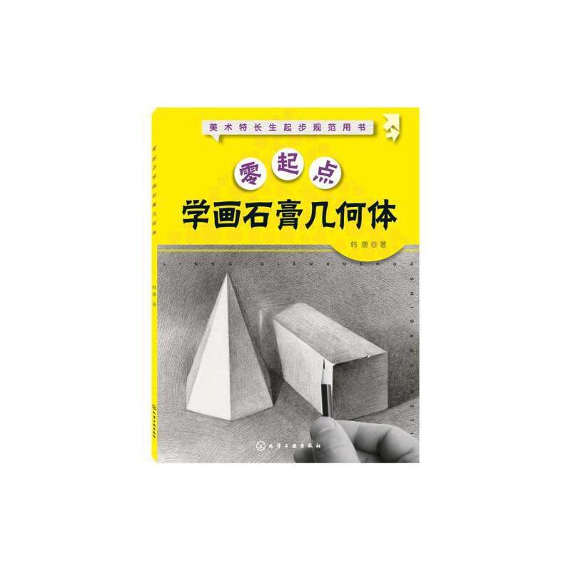 写生素描入门书籍 零基础学素描 素描培训教学用书 石膏几何形体素描