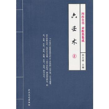 六壬术-壹 四库全书 术树类集成