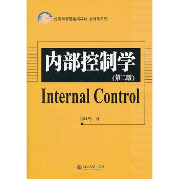 内部控制学(第二版) 李凤鸣 9787301210390