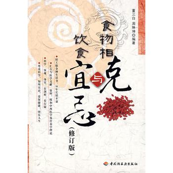 食物相克与饮食宜忌-(修订版) 董三白,周琳坤著 9787501957385
