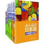 大家的日语(初级学习套装)(主教材.学习辅导.习题集.句型归纳六册)(专供当当)