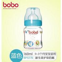 bobo乐儿宝奶瓶 宽口径新生优晶瓶玻璃奶瓶小流量奶嘴 160ml