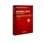 ISO 9001:2015 新思维+新模式:新版质量管理体系应用指南(第2版)