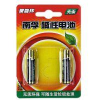 南孚电池 7号电池 无汞碱性干电池 7号2节装 AAA LR03遥控器玩具电池