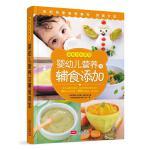 婴幼儿营养与辅食添加-协和名医讲堂