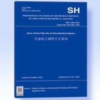 SH/T 3405-2012 石油化工钢管尺寸系列