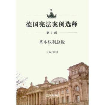 《德国宪法案例选释(第1辑):基本权利总论》 【