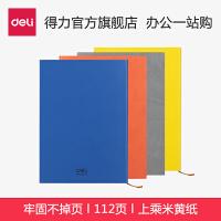 【满99-30满199-80】得力3183皮面本彩色喷边PU材质记事本25K创意日志笔记本