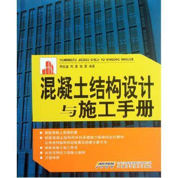 混凝土结构设计与施工手册 周松盛//周露//陆震 正版书籍
