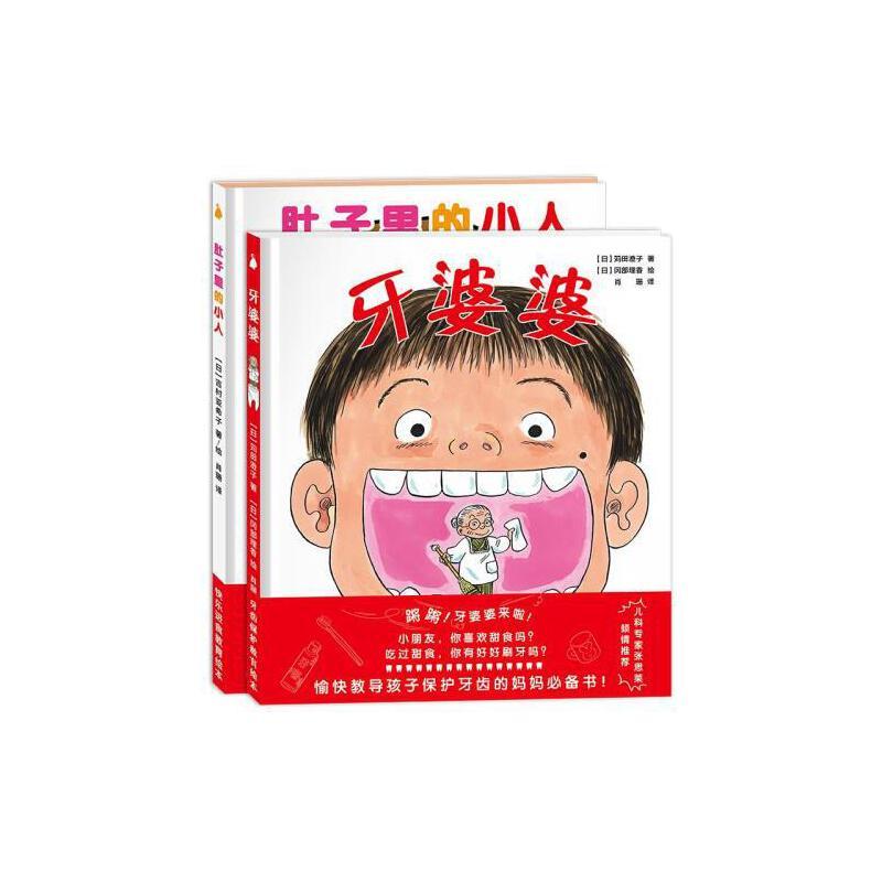 【肚子里的小人 牙婆婆科学图画书全2册】肚子里有个火车站 牙齿大街