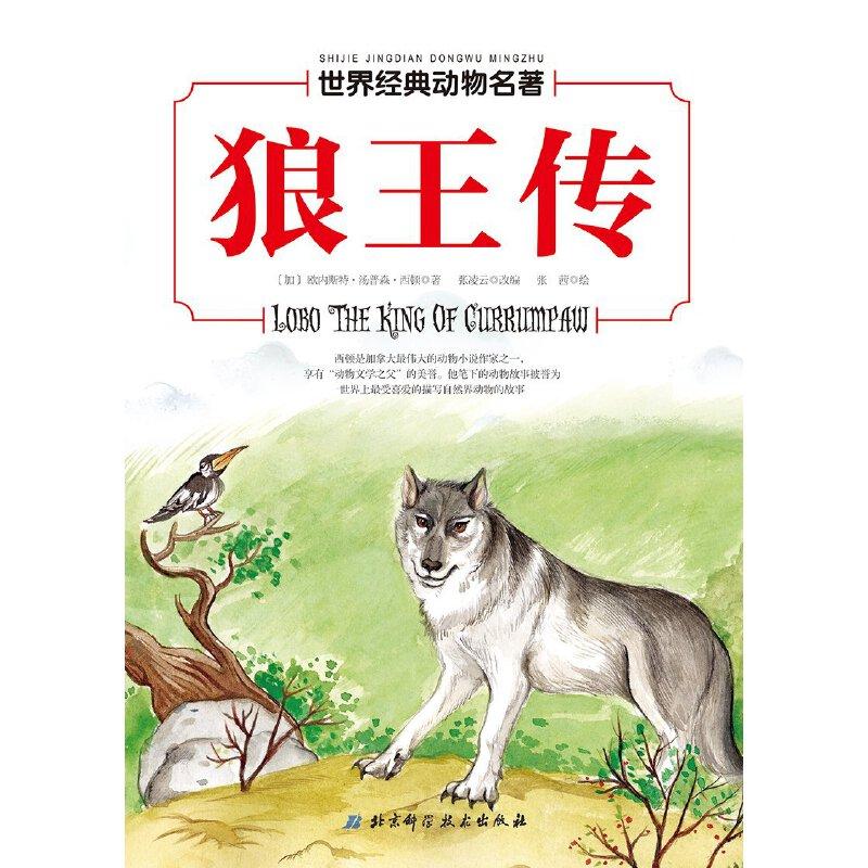 世界经典动物名著:狼王传 张凌云, 欧内斯特·汤普森·西顿, 张茜 978