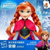 孩之宝 迪士尼 冰雪奇缘 魔法变色公主系列 安娜 儿童玩具礼物