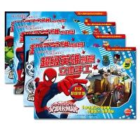超级英雄创意立体手工系列(全四册)