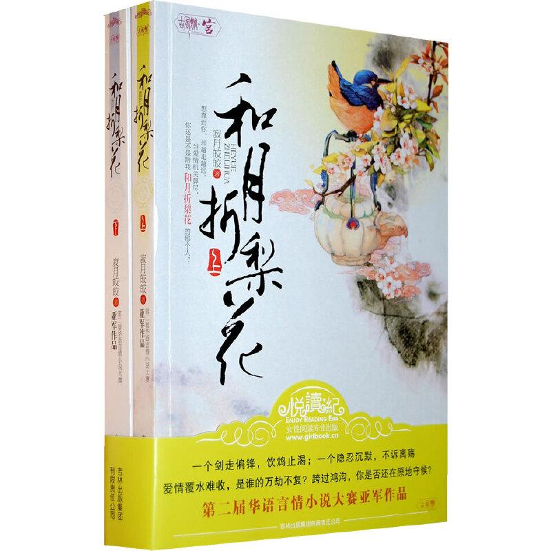 和月折梨花(第二届华语言情小说大赛亚军)