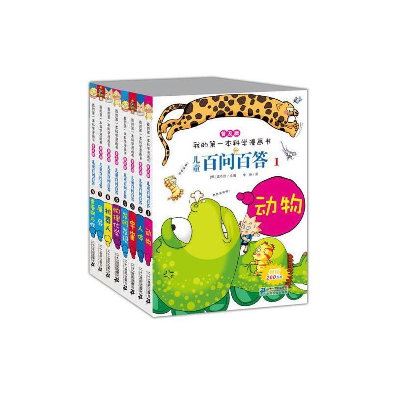儿童百问百答全套漫画书8册幼儿科普儿童图书科学书籍6-7-9-12周岁我