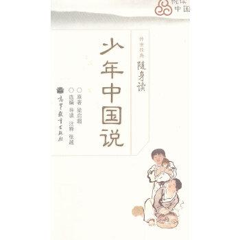 传世经典随身读系列——少年中国说(梁启超)