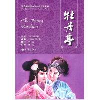 青春绣像版中国古代四大名剧-牡丹亭(中英双语)