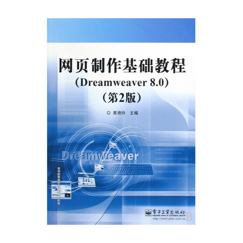 【网页制作基础教程(Dreamweaver8.0第2版)图