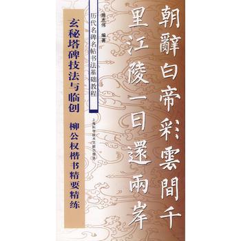 玄秘塔碑技法与临创(柳公权楷书精要精练)/历代名碑名帖书法基础教程