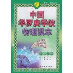 春雨教育・2017中国华罗庚学校课本 高中二年级 物理