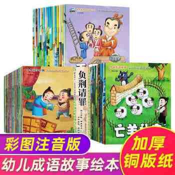 学经典成语故事书60册