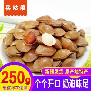 【兵姑娘-小 银 杏250g】新疆特产小 银 杏核 罐装 坚果炒货