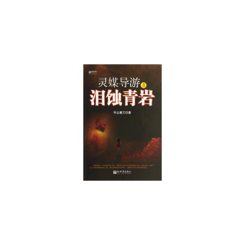 《灵媒导游(3泪蚀青岩)》宇尘庸兰