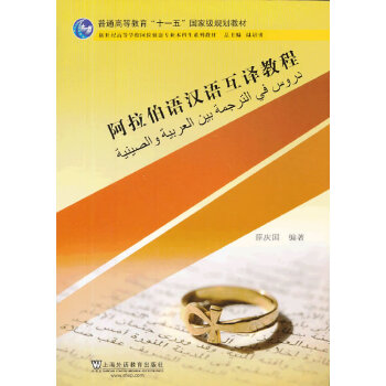 阿拉伯语专业本科生教材:阿拉伯语汉语互译教程