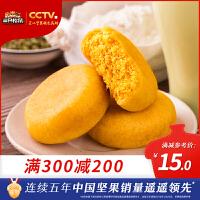 【三只松鼠_黄金肉松饼456gx1袋】休闲食品糕点美食小吃办公室零食
