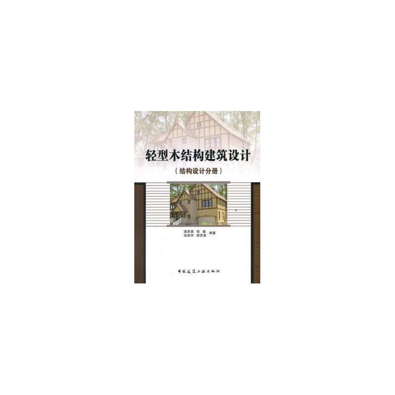 《轻型木结构建筑设计手册(结构设计分册)