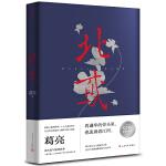 2016中国好书获奖作品  北鸢
