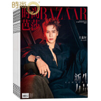 时尚芭莎 时尚娱乐期刊2017年全年杂志订阅新刊预订时尚期刊1年共24期