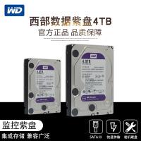 wd西部数据WD40PURX 4tb 监控硬盘 台式机硬盘 西数紫盘4t