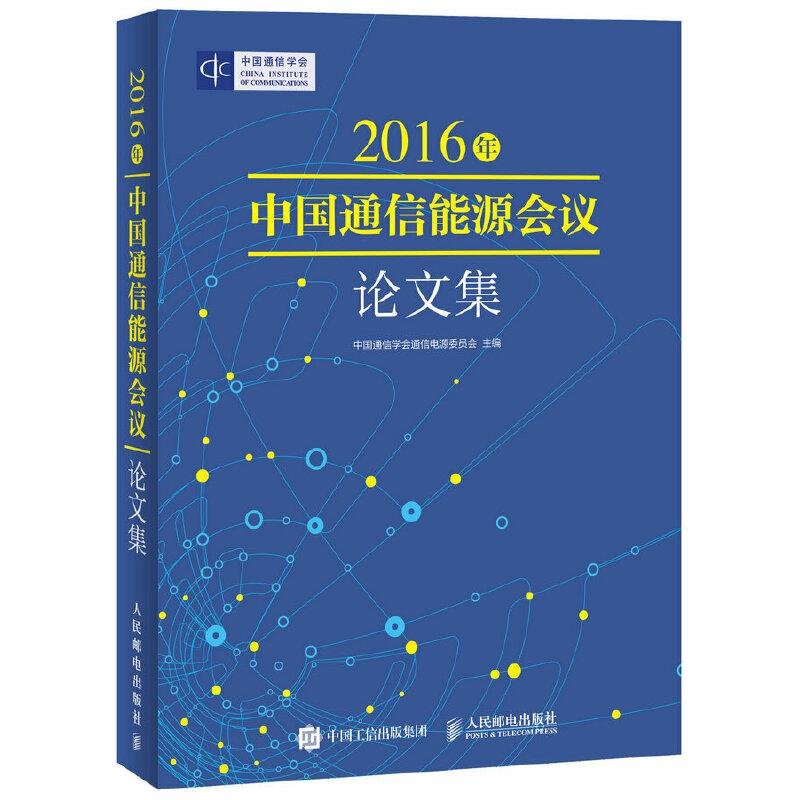 2016年中国通信能源会议论文集 通信能源 空调 新能源