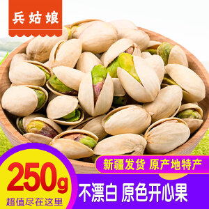 【兵姑娘-开心果250g】新疆特产开心果 罐装 无漂白坚果