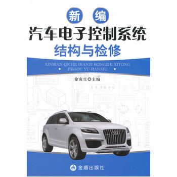 《新编汽车电子控制系统结构与检修》徐寅生