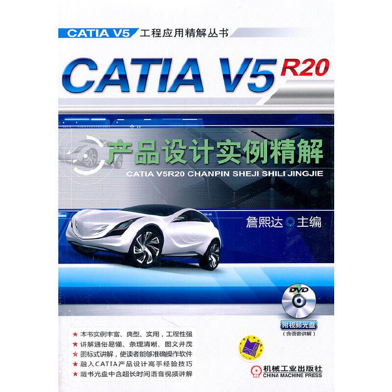 《catia v5r20产品设计实例精解》(詹熙达.)【简介