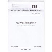 DL/T 1543-2016 电子式电压互感器选用导则
