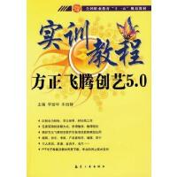 方正飞腾创艺5.0实训教程(电子书)